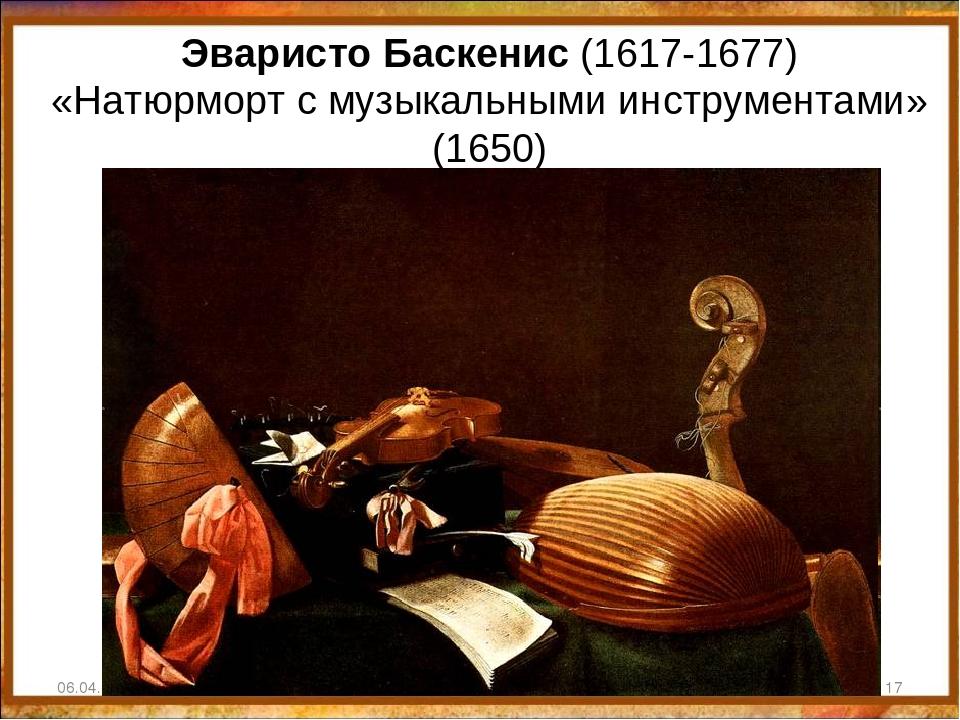 Эваристо Баскенис (1617-1677) «Натюрморт с музыкальными инструментами» (1650)...