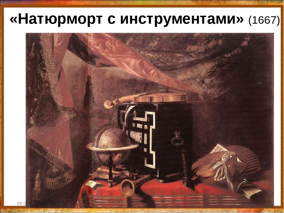 «Натюрморт с инструментами» (1667) 06.04.18 * http://aida.ucoz.ru