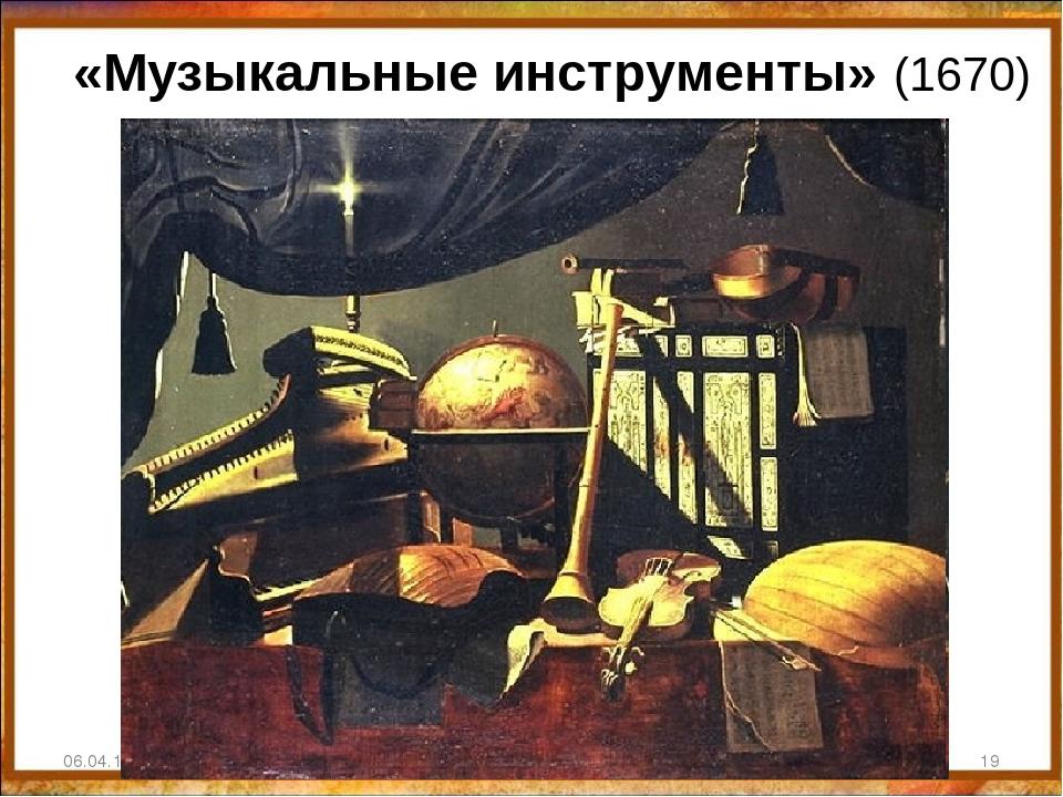 «Музыкальные инструменты» (1670) 06.04.18 * http://aida.ucoz.ru