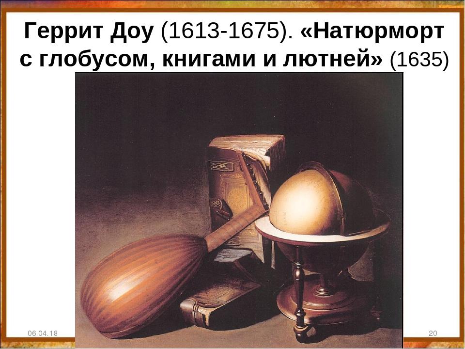 Геррит Доу (1613-1675). «Натюрморт с глобусом, книгами и лютней» (1635) 06.04...
