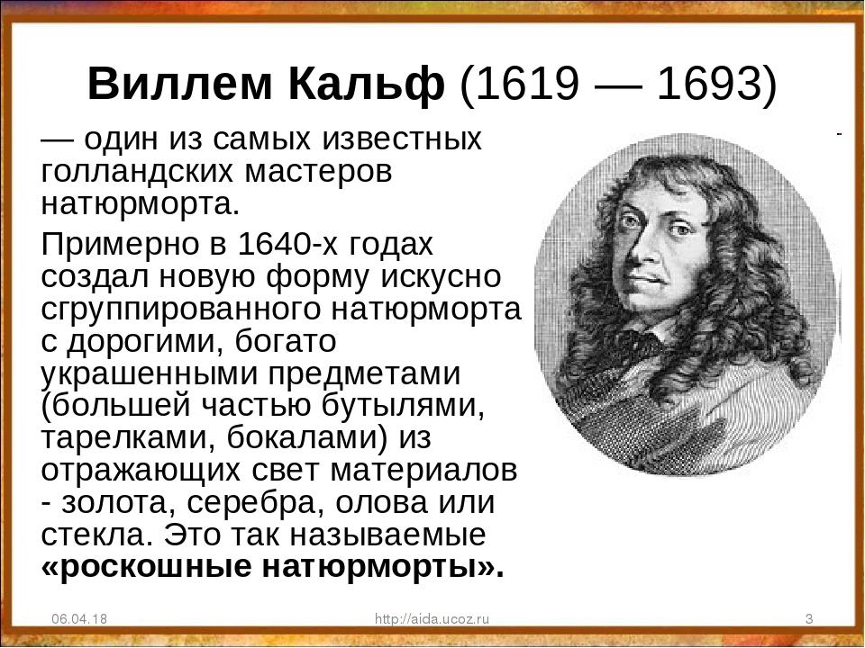 Виллем Кальф (1619 — 1693) — один из самых известных голландских мастеров на...
