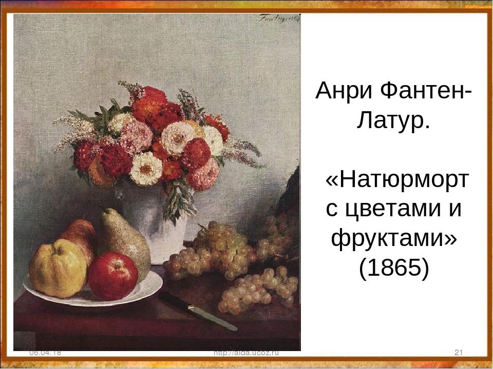 Анри Фантен-Латур. «Натюрморт с цветами и фруктами» (1865) 06.04.18 * http://...