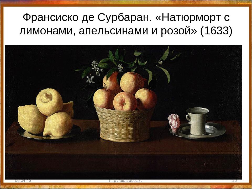 Франсиско де Сурбаран. «Натюрморт с лимонами, апельсинами и розой» (1633) 06....