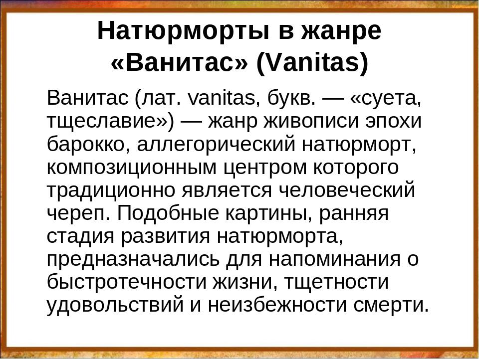 Натюрморты в жанре «Ванитас» (Vanitas) Ванитас (лат. vanitas, букв. — «суета...