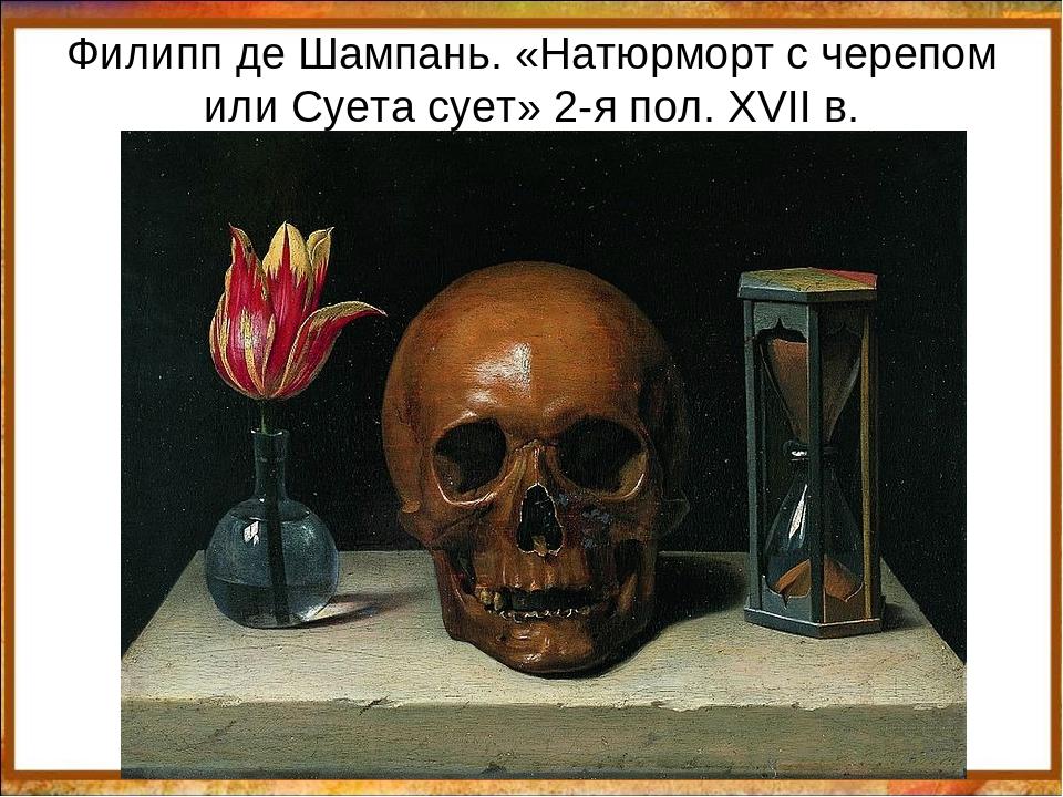 Филипп де Шампань. «Натюрморт с черепом или Суета сует» 2-я пол. XVII в.