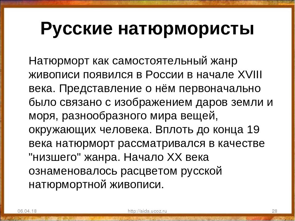 Русские натюрмористы Натюрморт как самостоятельный жанр живописи появился в...