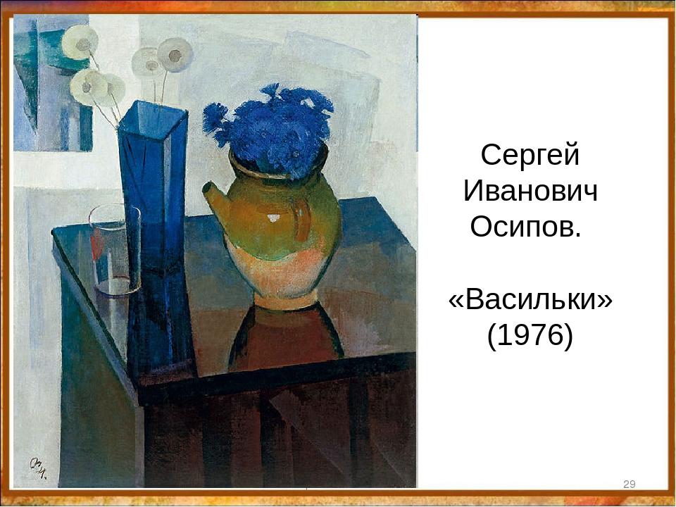 Сергей Иванович Осипов. «Васильки» (1976) 06.04.18 * http://aida.ucoz.ru