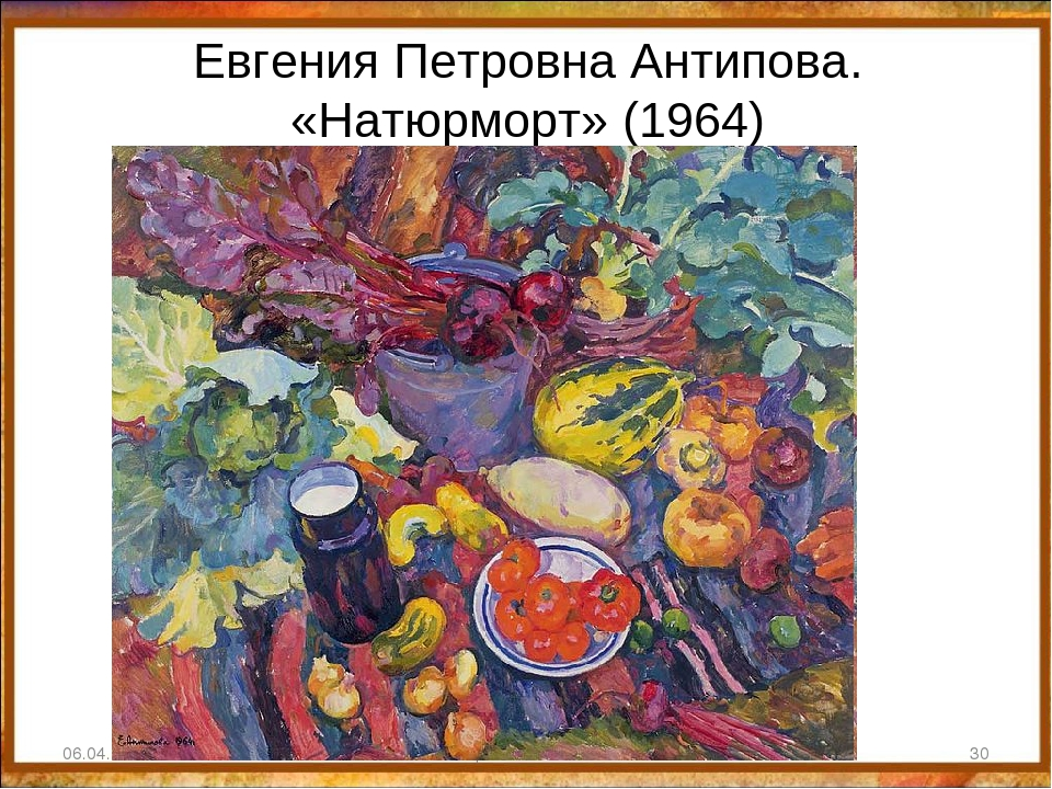 Евгения Петровна Антипова. «Натюрморт» (1964) 06.04.18 * http://aida.ucoz.ru