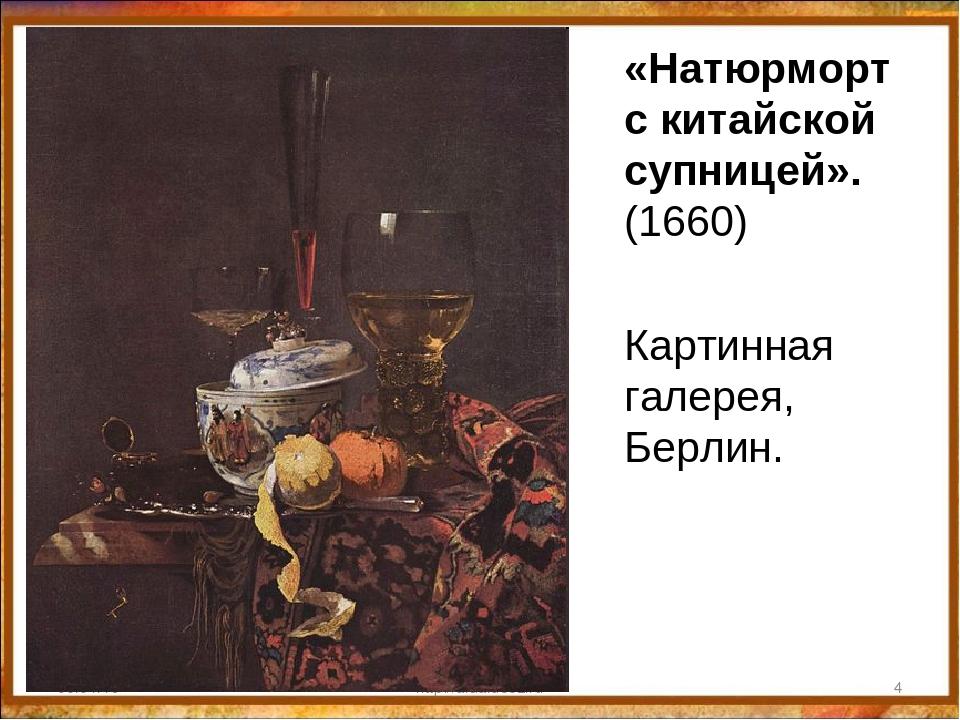 «Натюрморт с китайской супницей». (1660)  Картинная галерея, Берлин. 06.04...