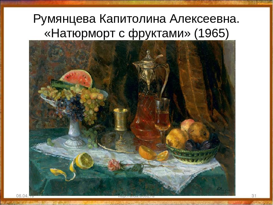 Румянцева Капитолина Алексеевна. «Натюрморт с фруктами» (1965) 06.04.18 * htt...