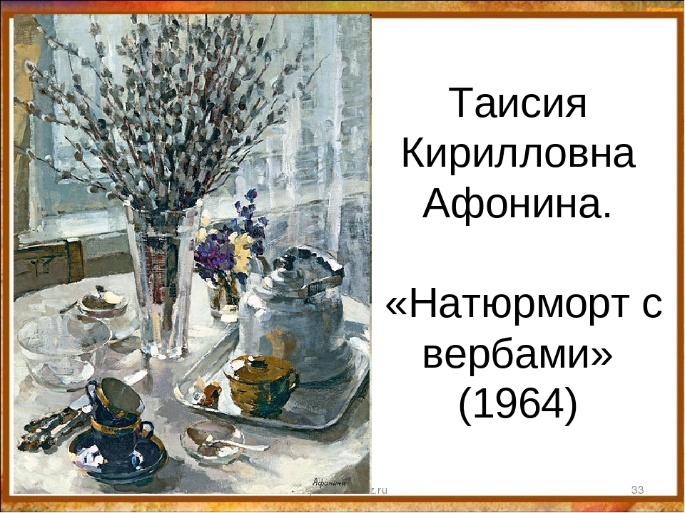 Таисия Кирилловна Афонина. «Натюрморт с вербами» (1964) 06.04.18 * http://aid...