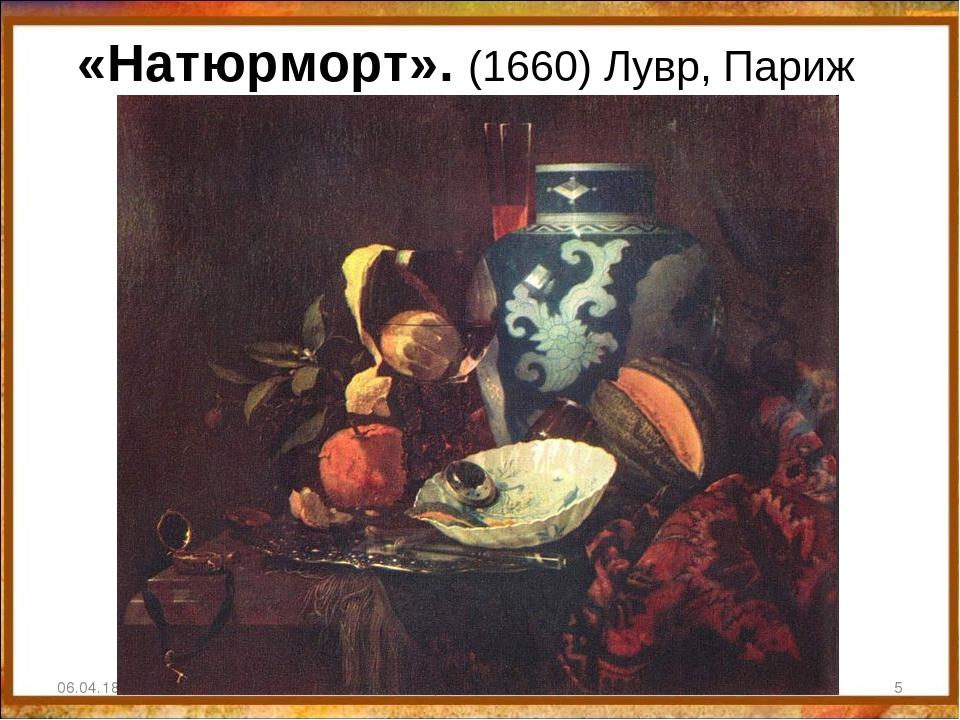 «Натюрморт». (1660) Лувр, Париж 06.04.18 * http://aida.ucoz.ru