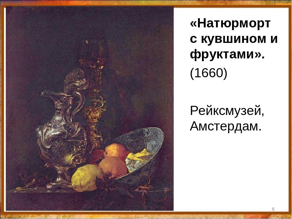 «Натюрморт с кувшином и фруктами». (1660) Рейксмузей, Амстердам. 06.04.18...