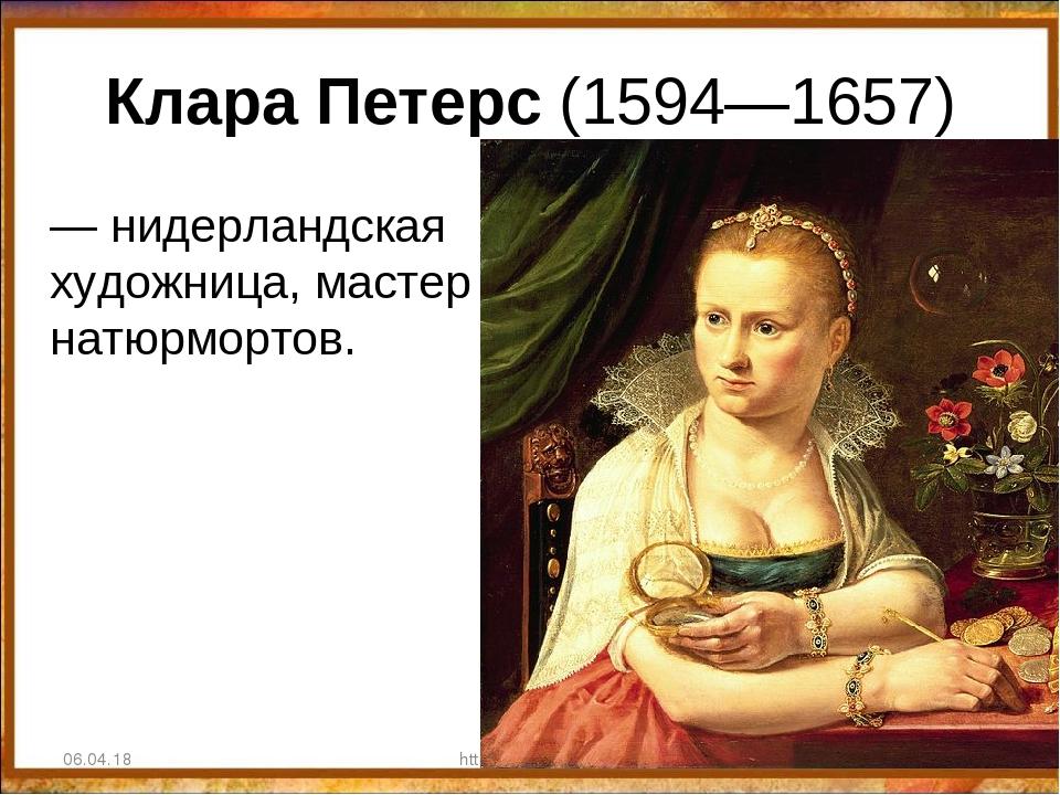 Клара Петерс (1594—1657) — нидерландская художница, мастер натюрмортов. 06.0...