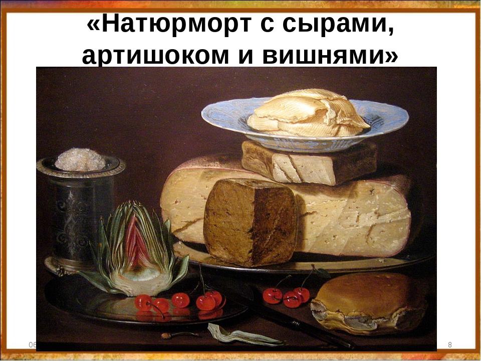 «Натюрморт с сырами, артишоком и вишнями» 06.04.18 * http://aida.ucoz.ru