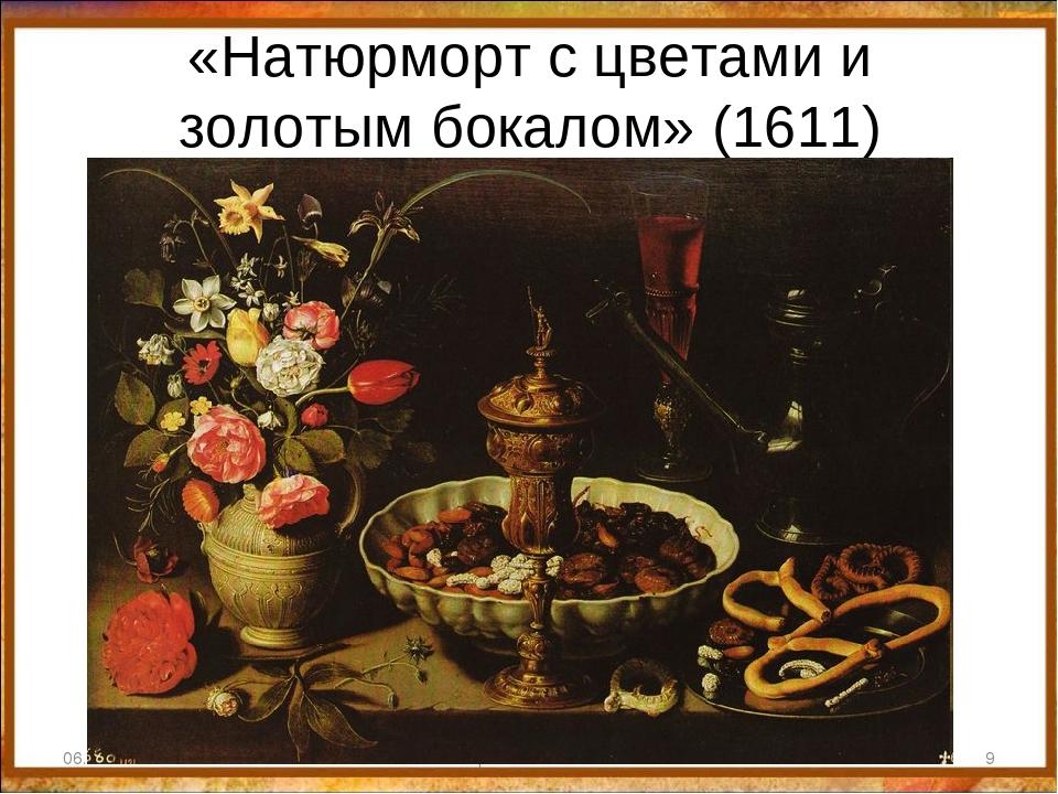 «Натюрморт с цветами и золотым бокалом» (1611) 06.04.18 * http://aida.ucoz.ru