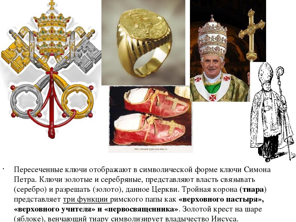 Пересеченные ключи отображают в символической форме ключиСимона Петра. Ключ...