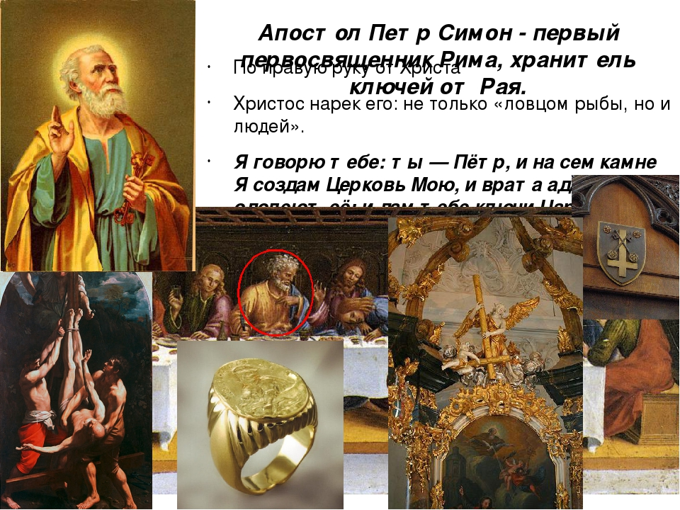 Апостол Петр Симон - первый первосвященник Рима, хранитель ключей от Рая. По...