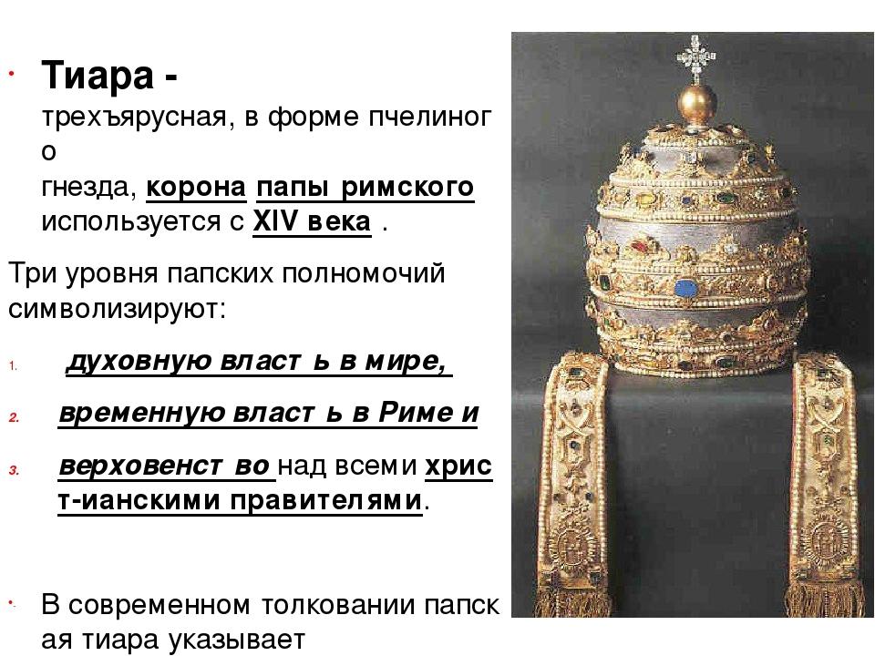 Тиара - трехъярусная,вформепчелиного гнезда,коронапапыримского использ...
