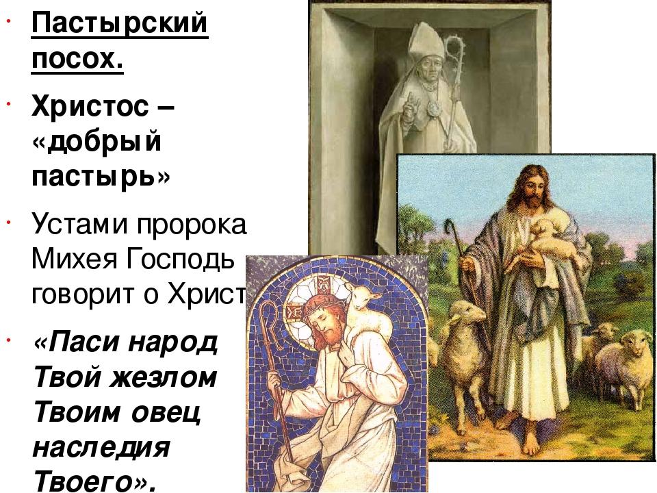 Пастырский посох. Христос – «добрый пастырь» Устами пророка Михея Господь гов...