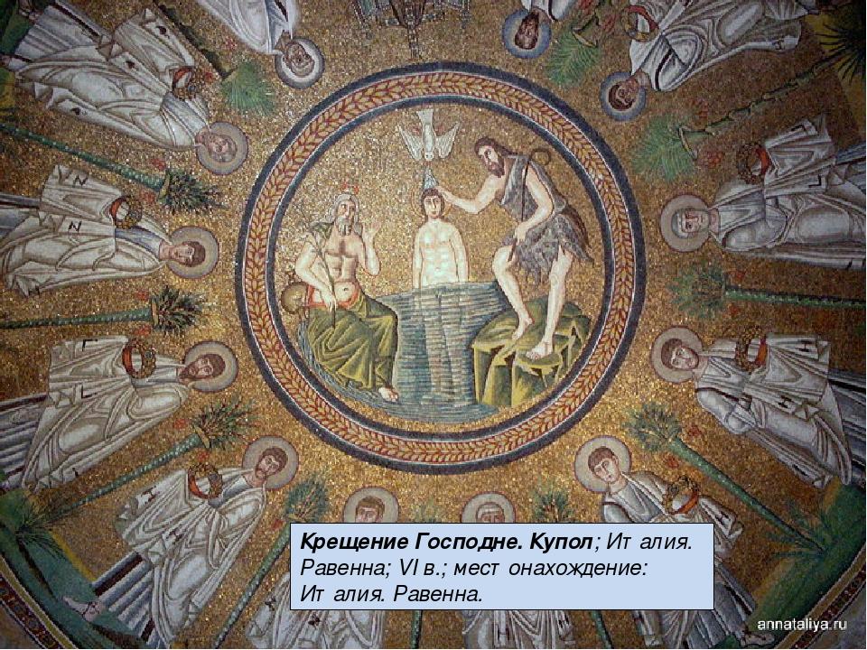 Крещение Господне. Купол; Италия. Равенна; VI в.; местонахождение: Италия. Р...