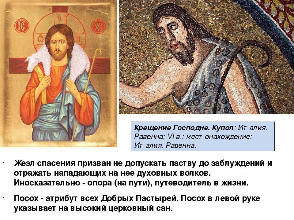 Жезл спасения призван не допускать паству до заблуждений и отражать нападающи...