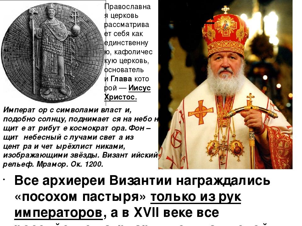 Все архиереи Византии награждались «посохом пастыря» только из рук императоро...