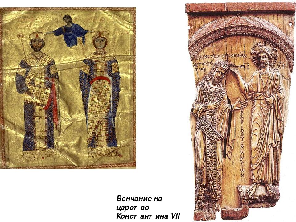Венчание на царство Константина VII Багрянородного. 945 г.