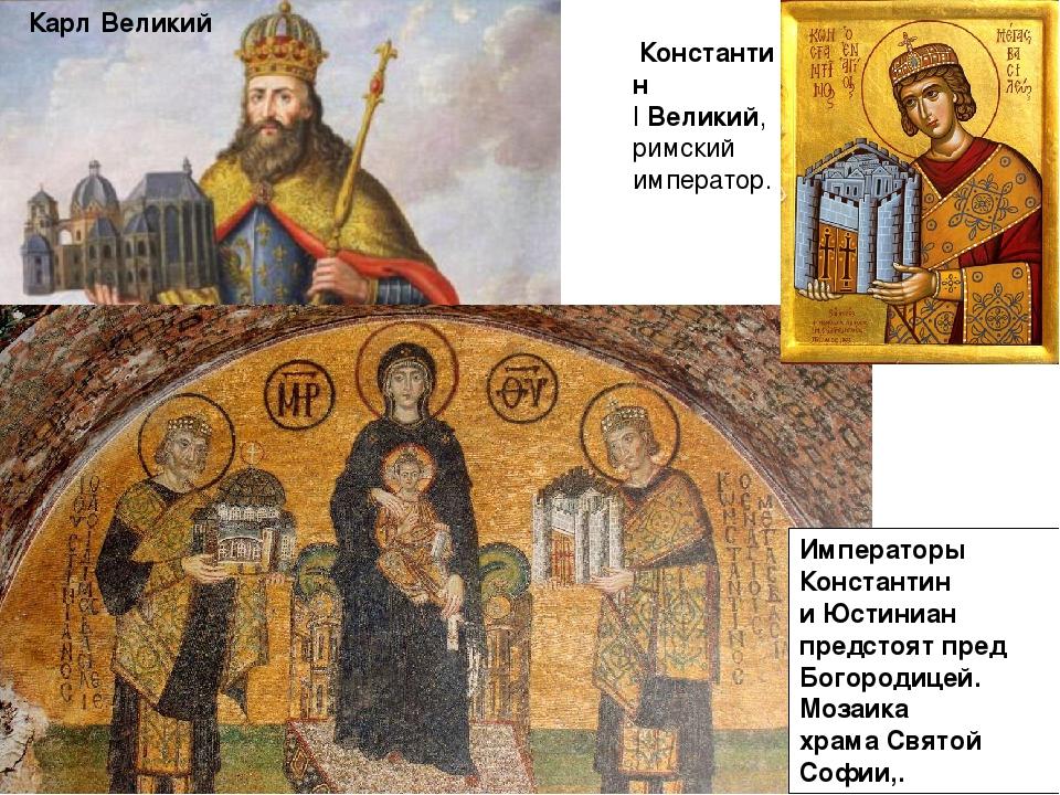 КарлВеликий Константин ІВеликий, римский император. Императоры Константин...