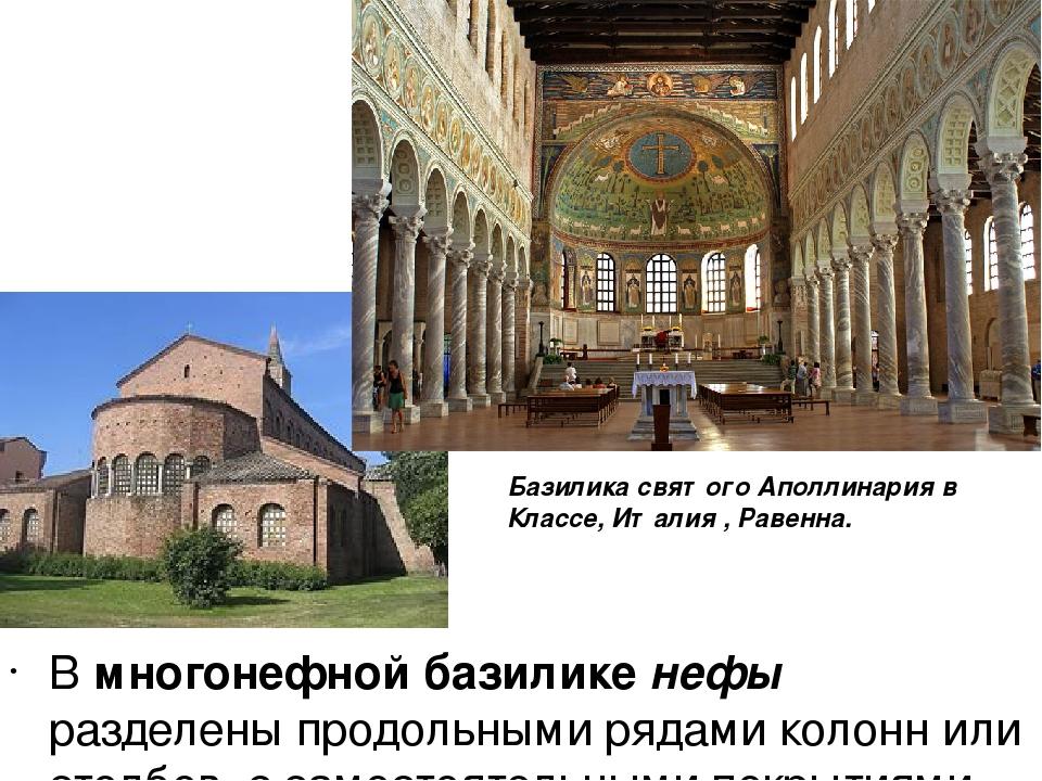 В многонефной базилике нефы разделены продольными рядами колонн или столбов,...
