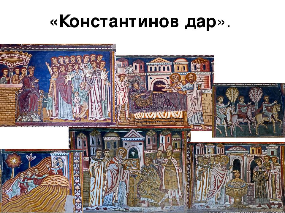 «Константинов дар».