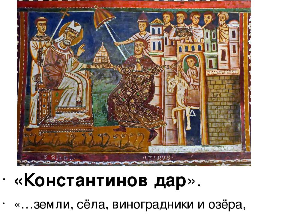 «Константинов дар». «…земли, сёла, виноградники и озёра, утверждая закон «до...