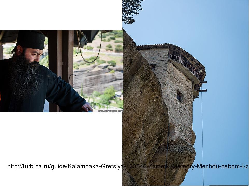 http://turbina.ru/guide/Kalambaka-Gretsiya-133540/Zametki/Meteory-Mezhdu-neb...
