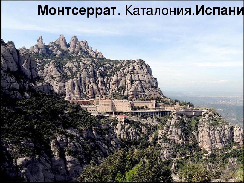 Монтсеррат. Каталония.Испания