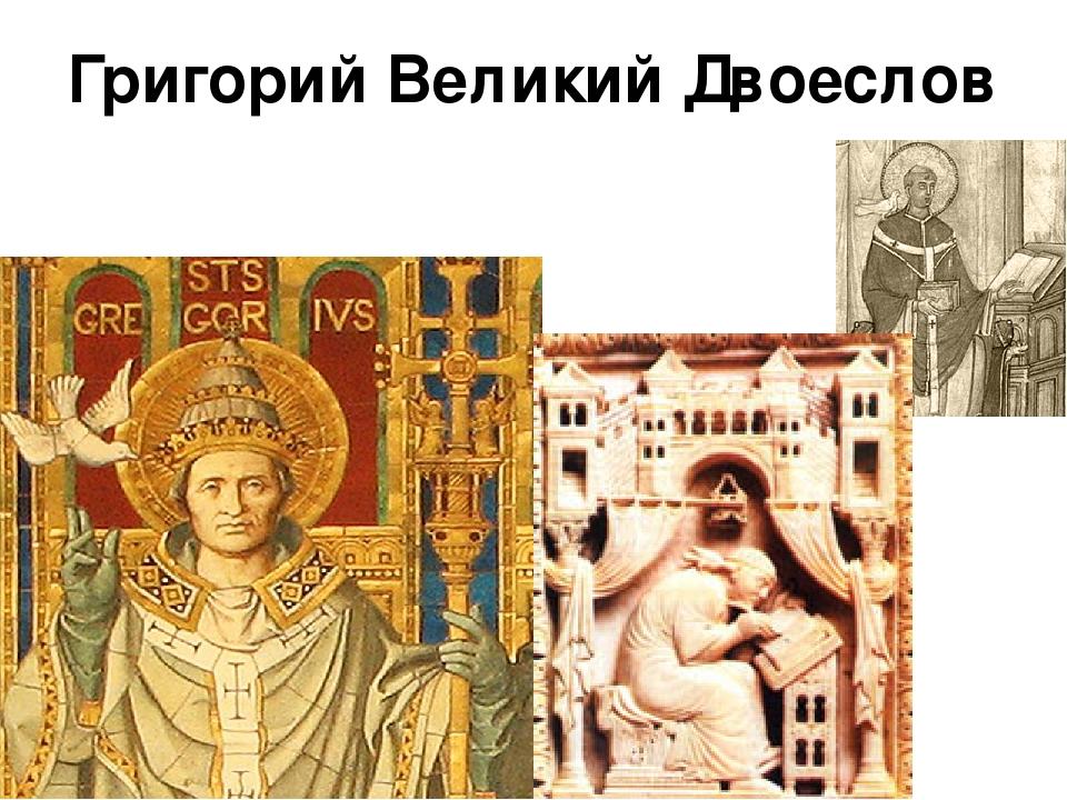 Григорий Великий Двоеслов