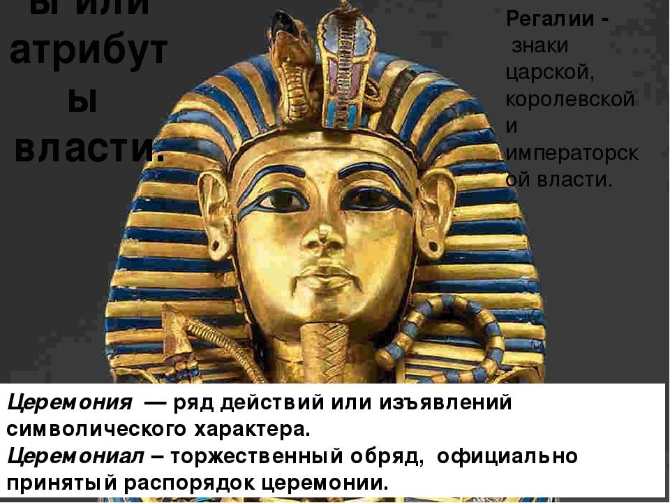 Символы или атрибуты власти. Регалии - знаки царской, королевской и императ...