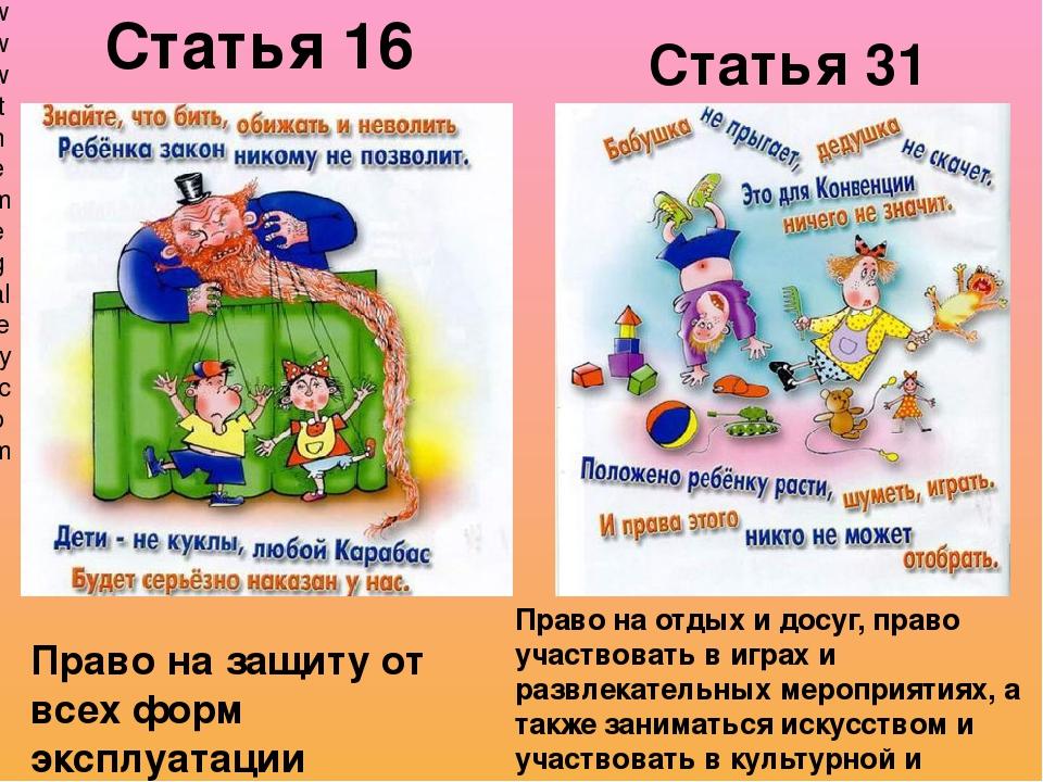 Дети картинка и закон