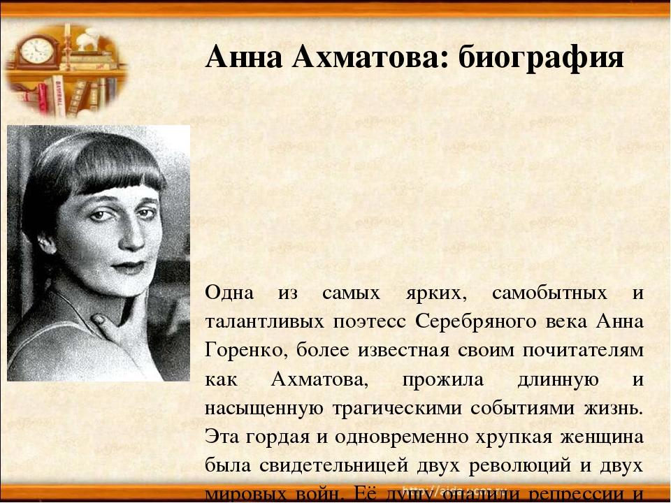 ахматова реферат с фото меркам казахстана