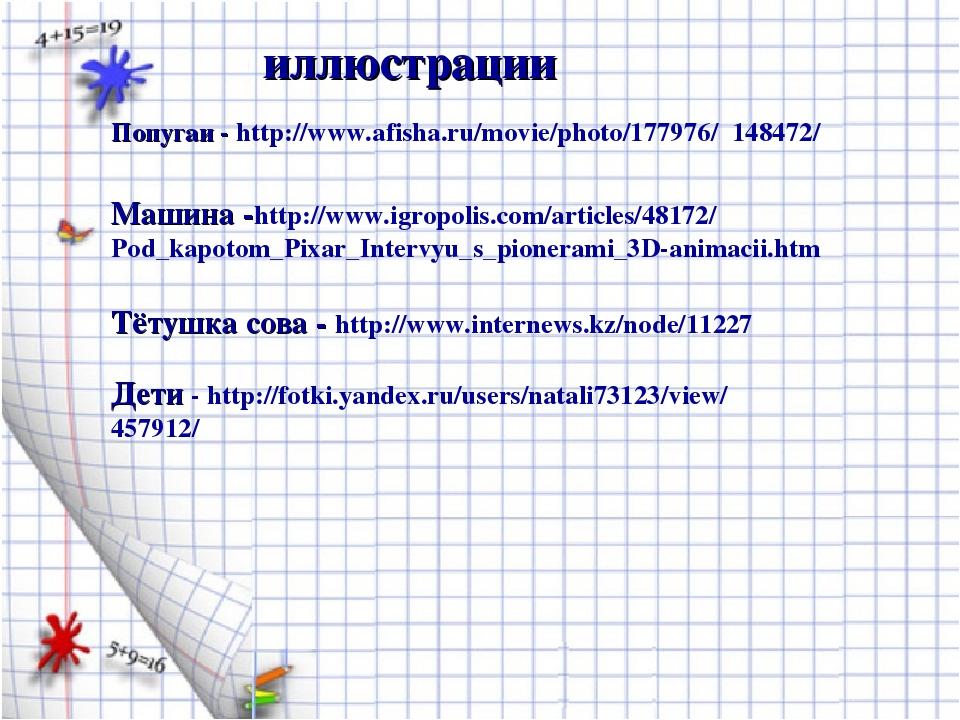 Попугаи - http://www.afisha.ru/movie/photo/177976/ 148472/ Машина -http://www...
