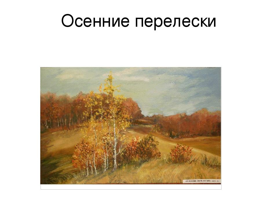 Осенние перелески
