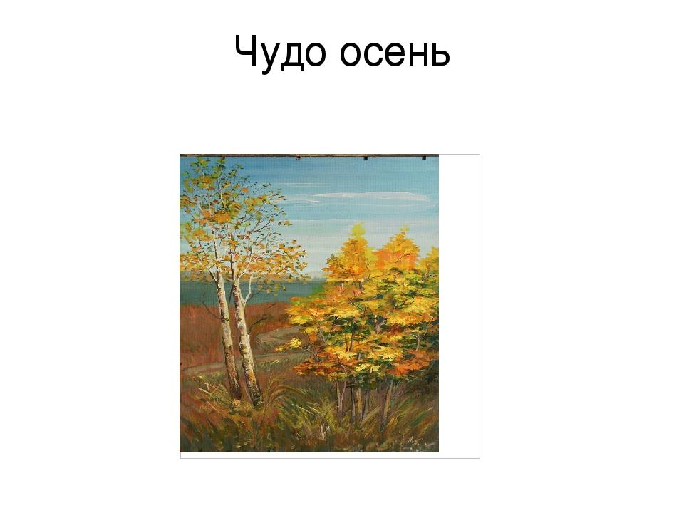 Чудо осень