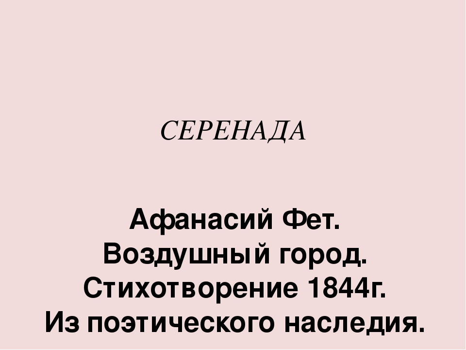 СЕРЕНАДА Афанасий Фет. Воздушный город. Стихотворение 1844г. Из поэтического...