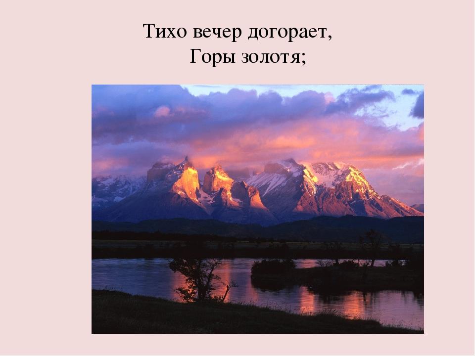 Тихо вечер догорает, Горы золотя;