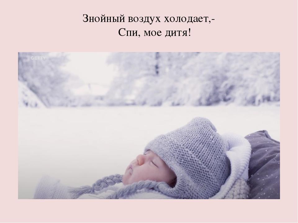 Знойный воздух холодает,- Спи, мое дитя!