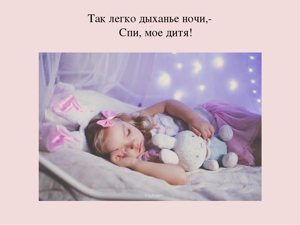 Так легко дыханье ночи,- Спи, мое дитя!