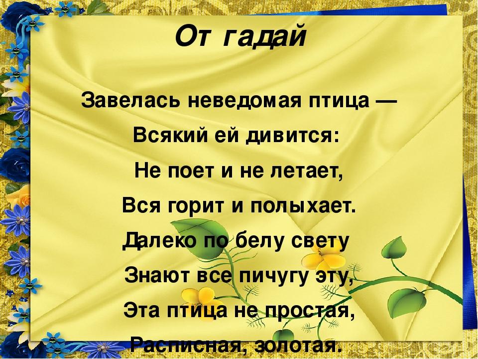 Отгадай Завелась неведомая птица — Всякий ей дивится: Не поет и не летает, Вс...