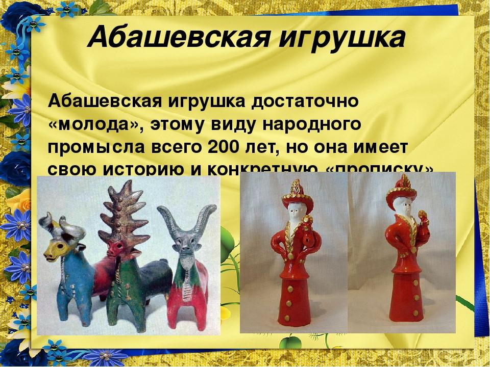 Абашевская игрушка Абашевская игрушка достаточно «молода», этому виду народно...