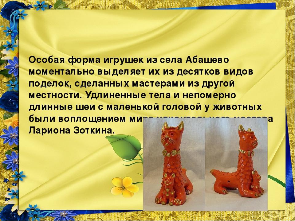 Особая форма игрушек из села Абашево моментально выделяет их из десятков вид...