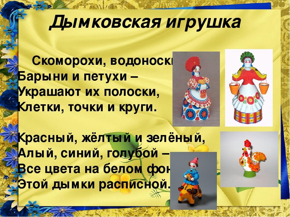 Дымковская игрушка Скоморохи, водоноски, Барыни и петухи – Украшают их полоск...