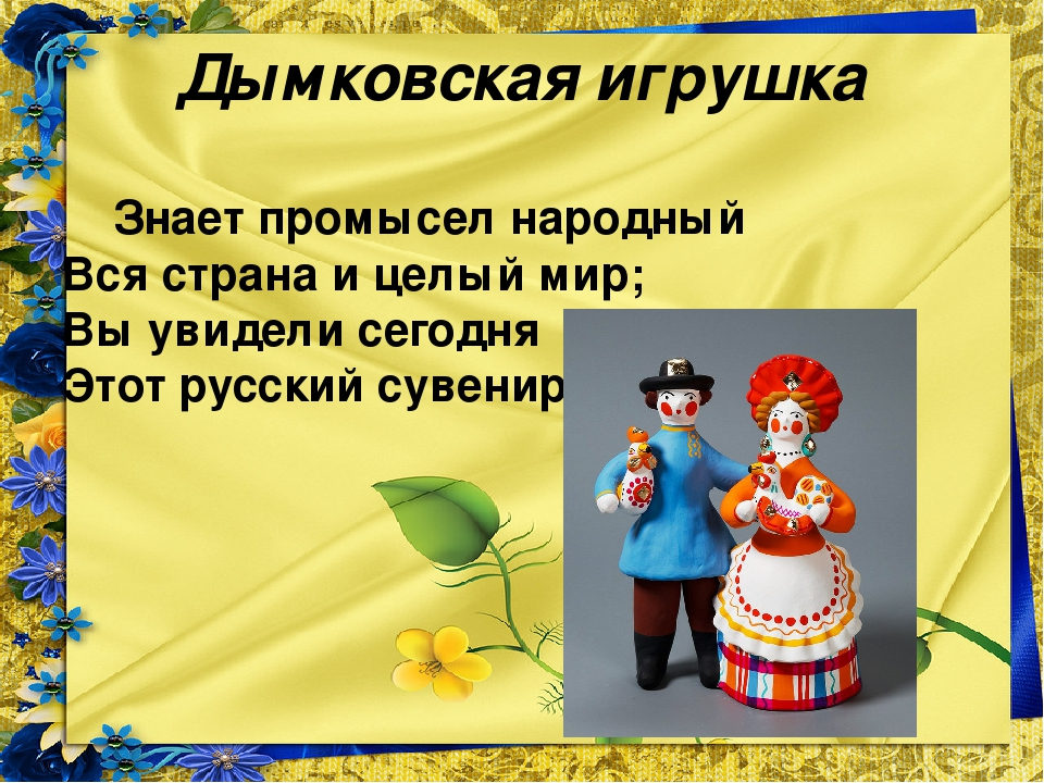 Дымковская игрушка Знает промысел народный Вся страна и целый мир; Вы увидели...